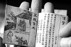 Chinese Palm Of The Hand Stories